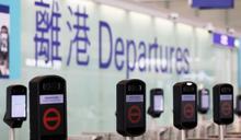 香港政府修改《入境條例》限制出入境引發憂慮