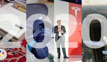 新年快樂!Engadget 2020 年十大科技新聞排行榜