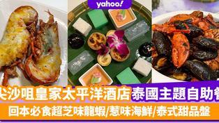 自助餐優惠 尖沙咀皇家太平洋酒店柏景餐廳推泰國主題Buffet 回本必食超芝味龍蝦/惹味海鮮/泰式甜品盤