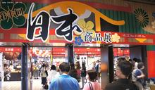百貨週慶逛街偽出國 日本商品展居酒屋風