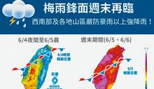「彩雲」轉為熱帶性低壓 嚴防梅雨鋒面釀災