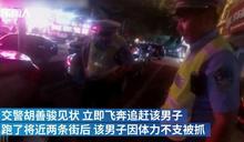 男酒駕遇盤查下車狂奔!交警追2條街輕鬆抓獲 入行前曾是「國家一級運動員」