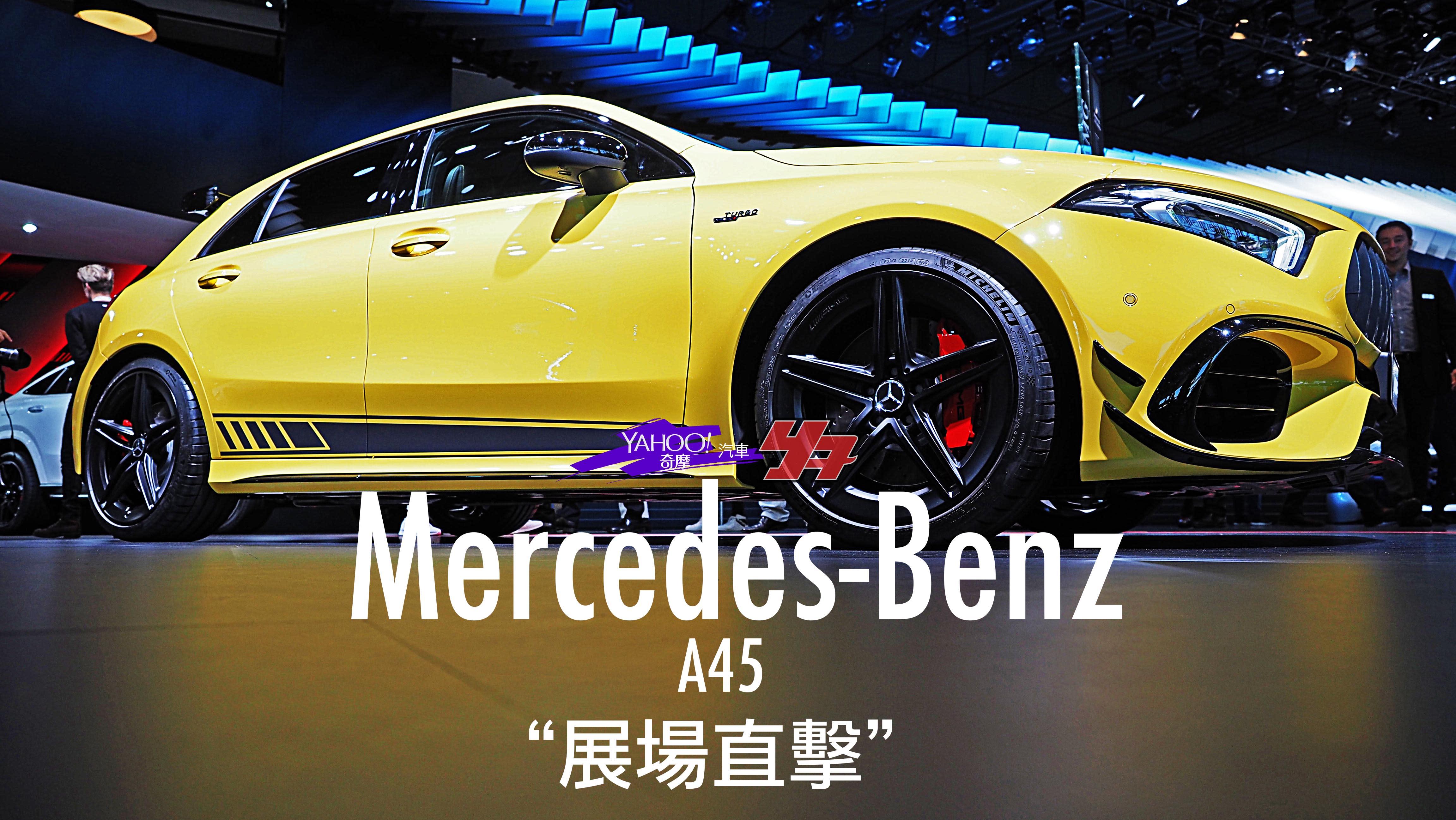 【2019法蘭克福車展直擊】以下犯上的狂野實力!Mercedes-AMG全新A45系列猛暴亮相!