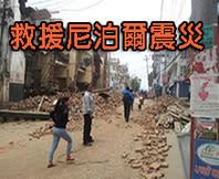 救援尼泊爾震災