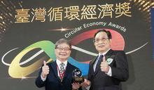 中鋼榮獲臺灣循環經濟獎
