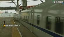 【歷史上的今天】中國自行開發高鐵 北京-天津僅30分鐘