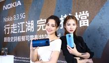 Nokia首款5G手機在台上市 約1.7萬元起可支援5G全球頻段
