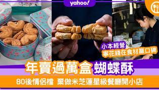 【賀年食品】蝴蝶酥年賣過萬盒!情侶檔棄做米芝蓮星級餐廳開小店