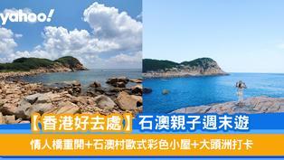 【香港好去處】石澳親子週末遊 情人橋重開+石澳村歐式彩色小屋+大頭洲打卡