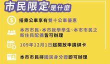 台中雙十公車「市民限定」優惠明年上路 綁卡作業12/1開跑
