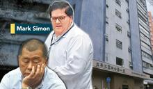 Mark Simon被通緝 與黎智英同任公司董事物業劈售無人吼