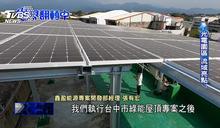 打著綠能反環保 太陽光電入侵良田、生態熱區惹議