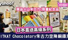 日本KITKAT高級系列Chocolatory朱古力空降銅鑼灣 單品火山朱古力/限量紀念品