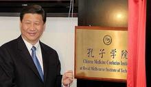 幕後》孔子學院被下架 蔡英文想搶華語文教學「戰略據點」