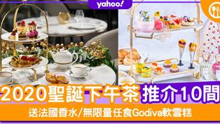 【聖誕下午茶2020】聖誕Afternoon Tea推介10間!送法國香水/無限量任食Godiva軟雪糕