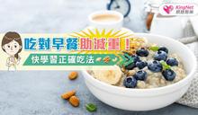 吃對早餐助減重!快學習正確吃法