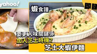 【蝦食譜】芝士大蝦伊麵 要更入味關鍵係加入芝士時機?