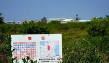預防違法工廠汙染農田!環保署計劃設置預警系統