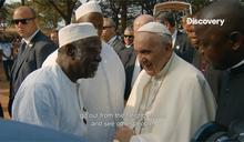 《教宗方濟各》將首播 揭宗教領袖的全球影響力