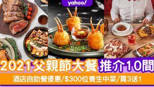 父親節餐廳2021|父親節大餐推介10間 酒店自助餐優惠/$300位養生中菜/買3送1