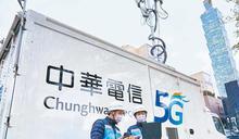 又快又廣!中華電信5G 國際認證雙冠