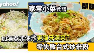 【家常小菜食譜】零失敗台式炒米粉  加湯煮非油炒更彈牙清爽?