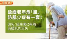 延緩老年危「肌」防肌少症有一套!研究:維生素C有助減緩肌肉流失