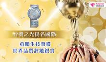 台灣之光揚名國際 重鵬生技榮獲世界品質評鑑銀賞
