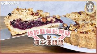 【聖誕大餐食譜】甜酸鬆脆藍莓撻!自製減糖藍莓醬+減牛油脆脆撻面