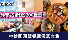 【中秋團圓飯】中秋餐廳優惠合集 外賣75折送$200優惠劵