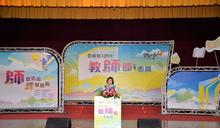 476位教師受表彰 雲林教師節表揚大會展現愛與榜樣