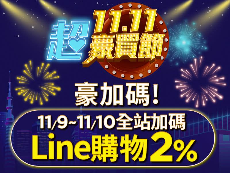 豪加碼!全站加碼Line購物2%
