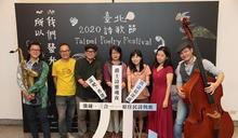 在黑暗中看見人性在發光 2020臺北詩歌節呈現文化多元性
