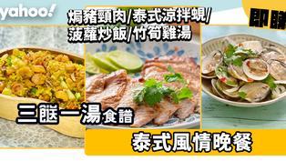 三餸一湯食譜│泰式風情晚餐!焗豬頸肉/泰式涼拌蜆/菠蘿炒飯/竹筍雞湯