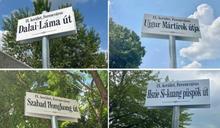 從布達佩斯改路名為「達賴喇嘛」,看各國街道取名爭議