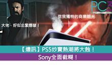【燶訊】PS5炒賣熱潮將大蝕 ,Sony全面截糊!