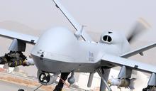 美將軍售我4架先進無人機 航程達6000浬具戰略偵查攻擊能力