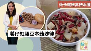【純素食譜】薯仔紅腰豆本菇沙律!夏季低卡高纖祛水腫沙律