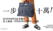 【玩物養志】一步十萬!以Hermès皮革製作史上最貴「Birkinstock」涼鞋