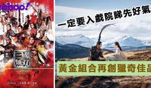 【真三國無雙 影評】「周顯揚 X 杜緻朗」黃金獵奇組合 獵奇影迷有福了!