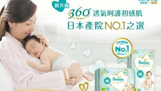 幫寶適-陪伴每個寶寶健康成長