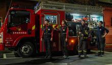 《火神》洋蔥爆擊 首播收視飆到1.37