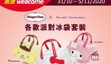 【惠康】Häagen-Dazs x Sanrio 派對冰袋套裝 $288/套(31/10-05/11)
