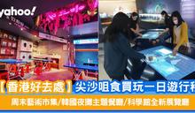 【香港本地遊】尖沙咀食買玩一日遊 周末藝術市集/ 韓國夜攤主題餐廳/ 科學館全新展覽廳