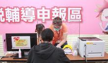 高規防疫 國稅局15日恢復臨櫃報稅