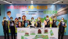 中市健走活動顧健康 11月21日中央公園登場