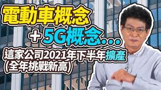 電動車概念+5G概念!這家公司2021年下半年擴產挑戰全年新高?【散戶特攻隊 隊長戰情室】