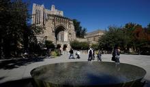 美司法部:耶魯大學招生非法歧視亞裔與白人