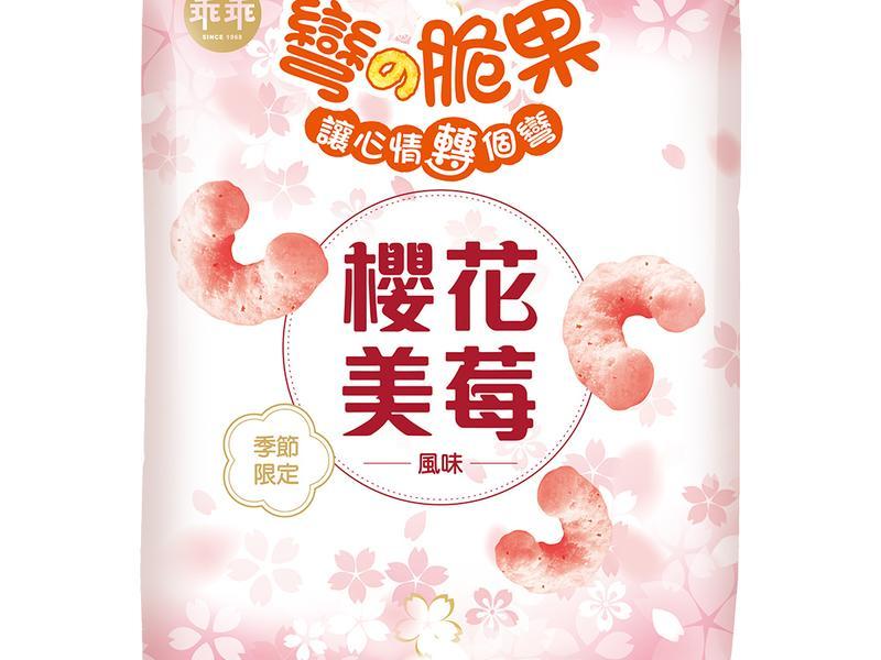 乖乖櫻花美莓玉米脆果