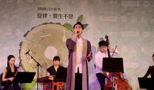 北市國新樂季 首創為台灣音樂家打造專屬舞台